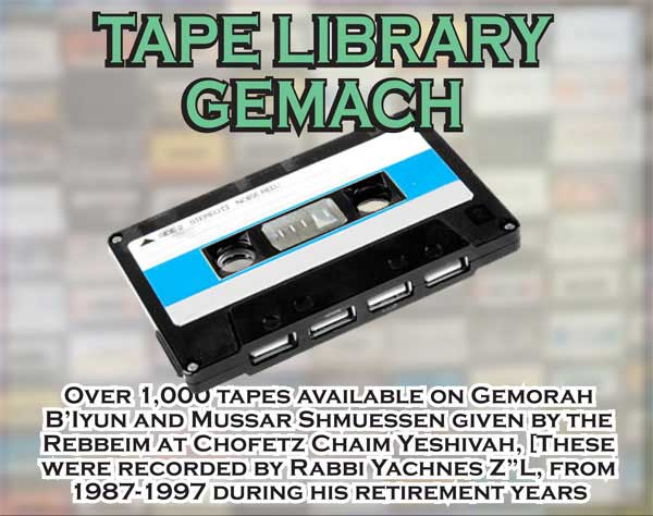 tape-library-gemach
